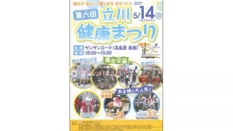 2017kenkoumatsuri__