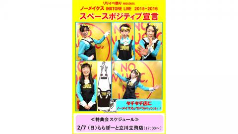 nomake_