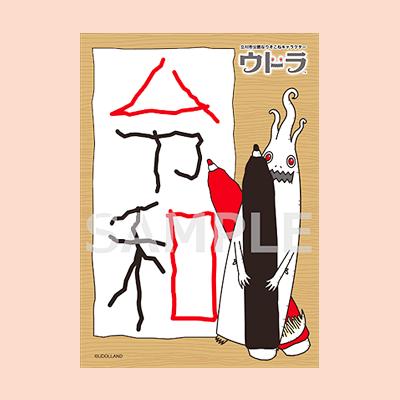 udo_g190514