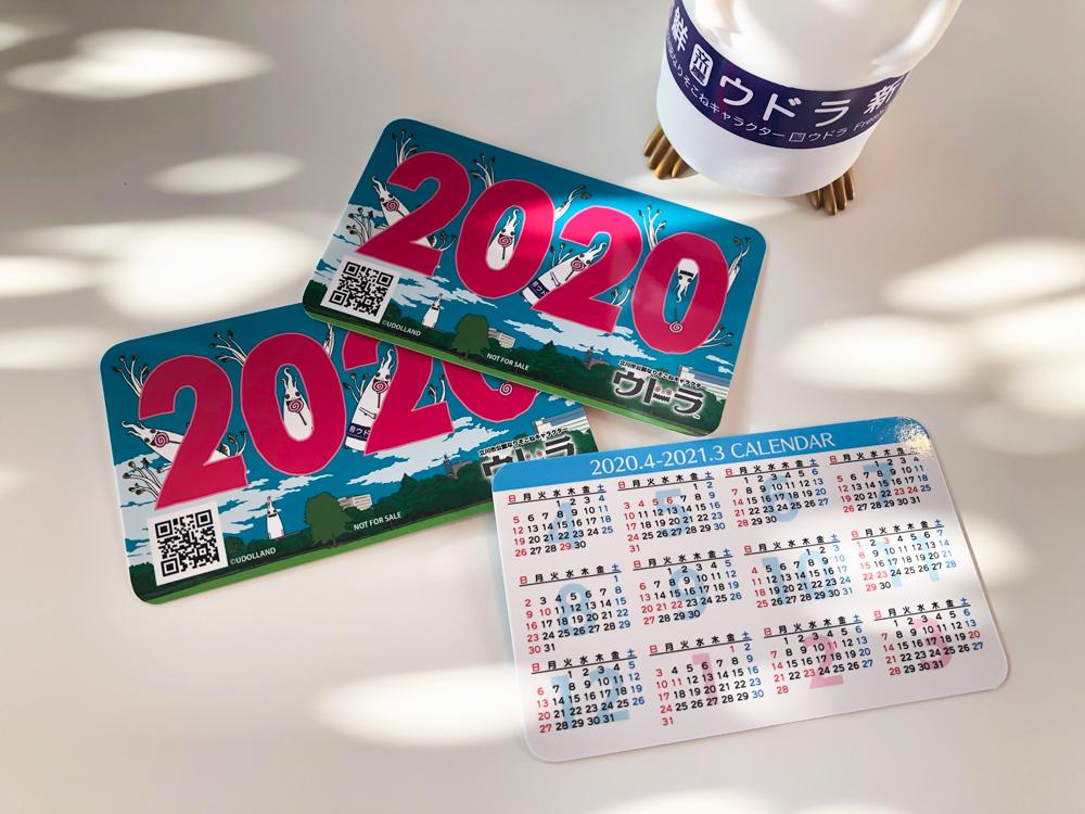 200225_calendar