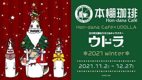 hondanacafe2021w_event_icon